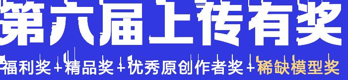 炫云-云模型第四届上传有奖活动